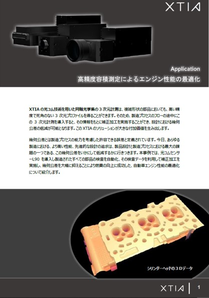 Engine optimization with Optocomb 3D scanners by XTIA