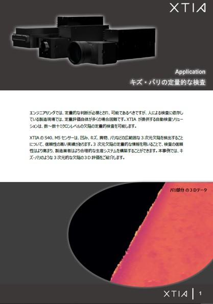 Inspection of scratches & burrs with Optocomb 3D scanners by XTIA