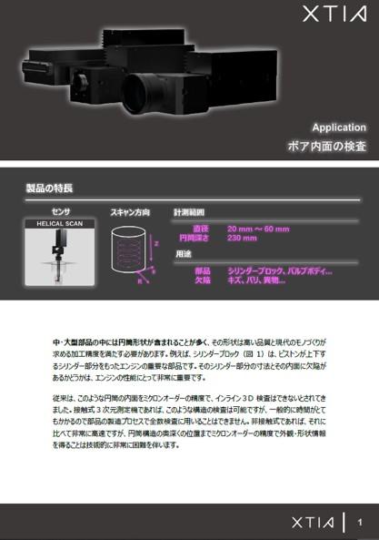ボア内面の検査 with Optocomb 3D scanners by XTIA