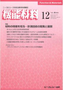 機能材料2020年12月号に寄稿しました。
