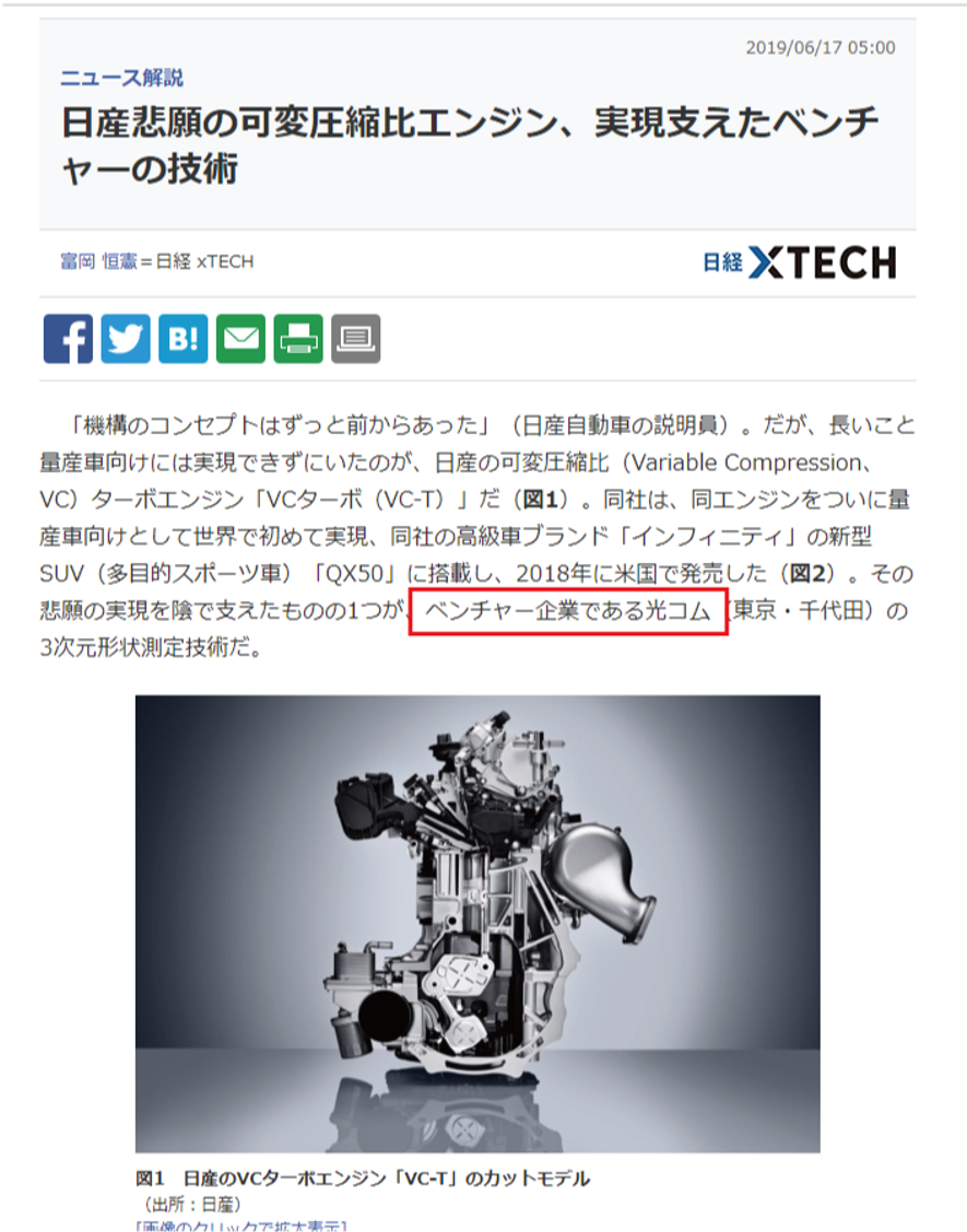 Nissan leverages optocomb 3D scanners by XTIA for its engine optimization