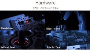 製品紹介(Hardware)リニューアルのご案内